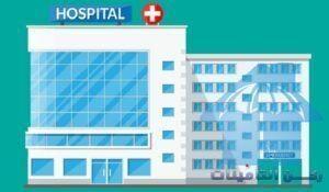 شبكة مستشفيات بوبا البيضاء بالسعودية