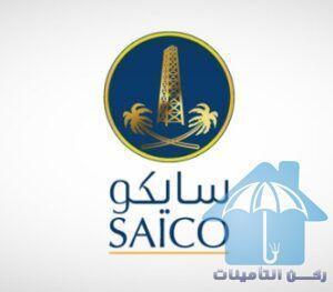 استرجاع تامين سايكو Saico Insurance Claim شرح بالخطوات