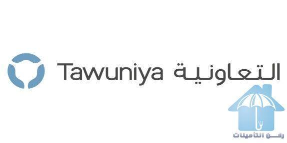 مزايا تأمين التعاونية للأفراد والشركات Tawuniya Insurance