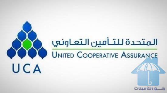 دليل الشركة المتحدة للتأمين التعاوني Uca