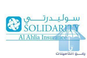 دليل شبكة مستشفيات سوليدرتي Solidarity Hospital List